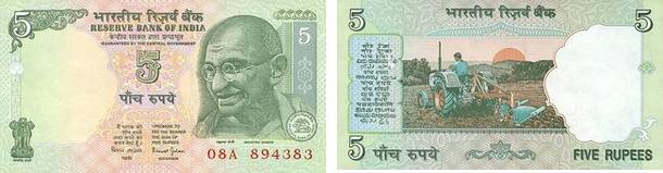 5 индийских рупий