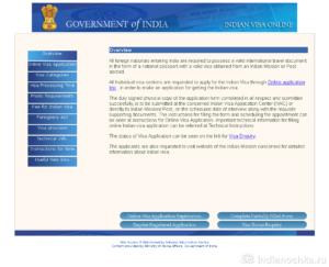 Сайт индийского правительства