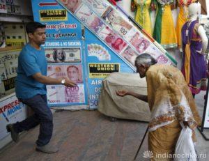 Обмен валюты в Индии