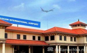 Аэропорт Кочин