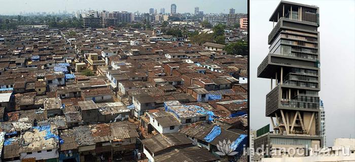 Трущобы и самый дорогой особняк в Индии