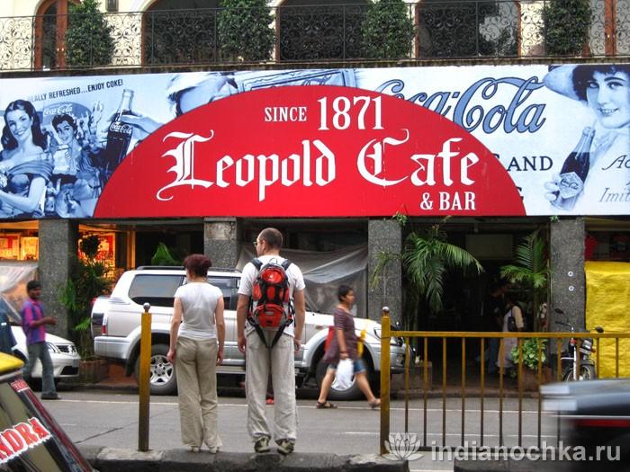 "Кафе ""Леопольд"" в Мумбаи"