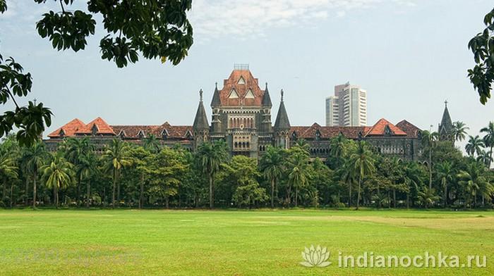Верховный суд в Мумбаи