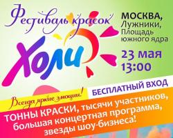 Холи в Москве 2015