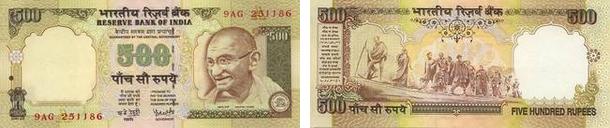 500 индийских рупий
