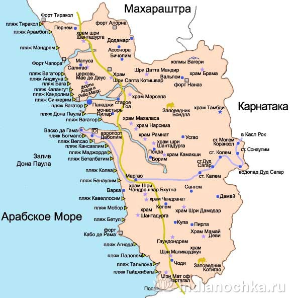 Карта Гоа на русском языке