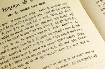 Язык Хинди Английский в Индии