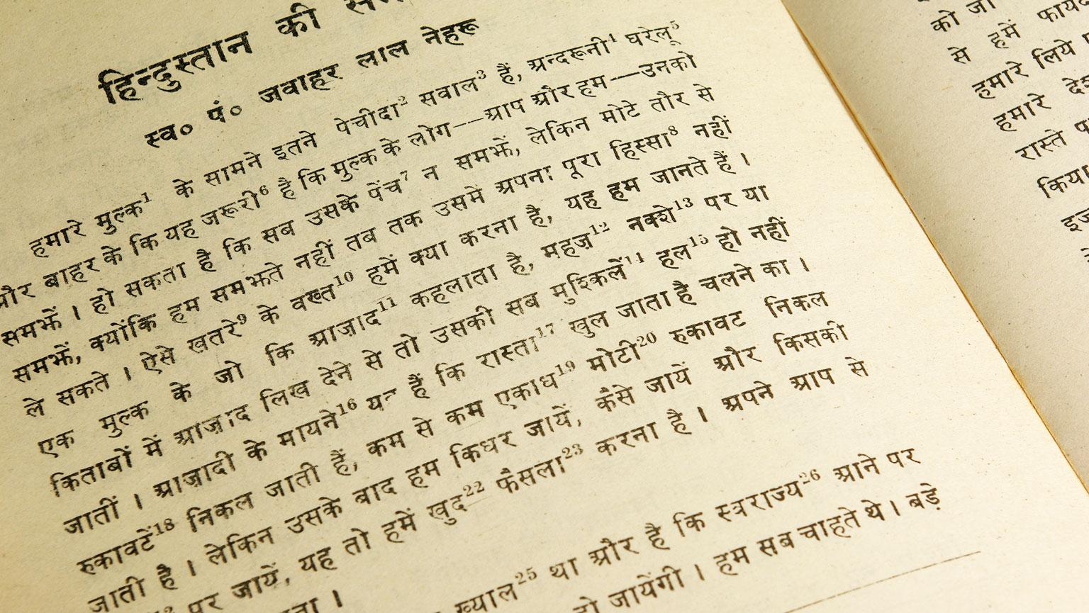 Государственный язык хинди