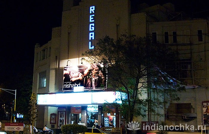 Кинотеатр Regal Cinema в Мумбаи