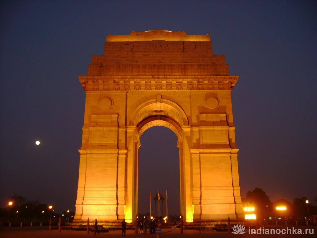 триумфальная арка «Ворота Индии»