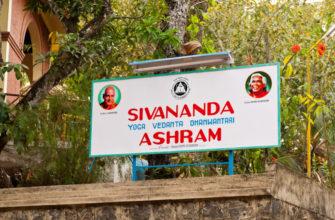 Шивананда Дханвантари Ашрам в штате Керала