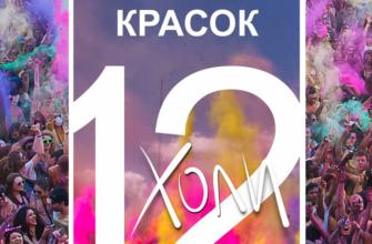 Фестиваль красок в День России 2015